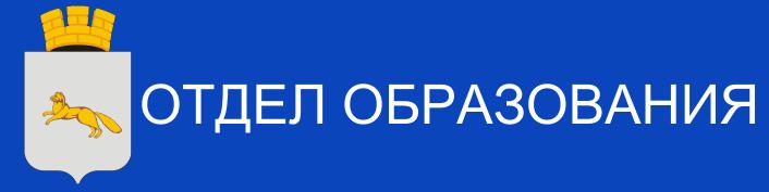 Отдел образования Администрации г.Шадринска